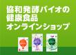協和発酵バイオの健康食品 オンラインショップ