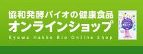 協和発酵バイオ株式会社 オンラインショップ