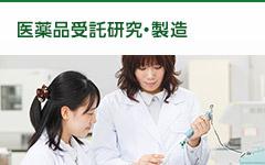 医薬品受託研究・製造