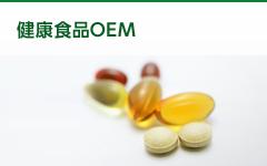 健康食品OEM受託製造