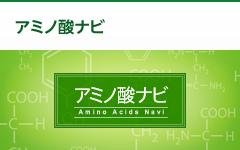 アミノ酸ナビ